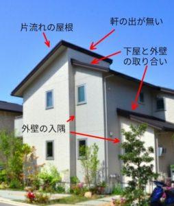 雨漏りしやすい家の写真