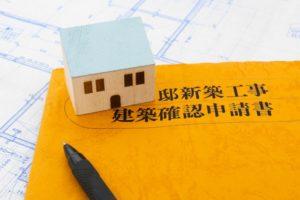 4号特例による確認申請の落とし穴~住宅建築で審査されない建築基準法 ...