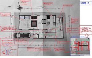 住宅間取りチェックの例