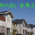 軒の出のある住宅の写真