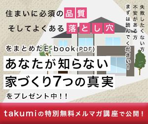 建築士takumiの無料メルマガ講座