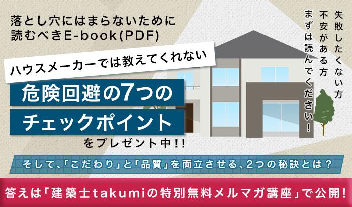 建築士takumiの特別無料メルマガ講座はこちら!